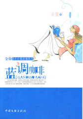 蓝调咖啡(试读本)