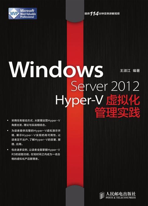 WindowsServer2012Hyper-V虚拟化管理实践