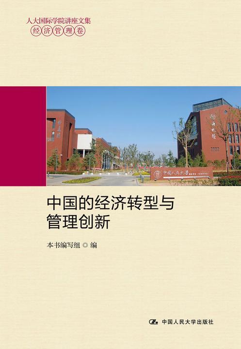 中国的经济转型与管理创新(仅适用PC阅读)