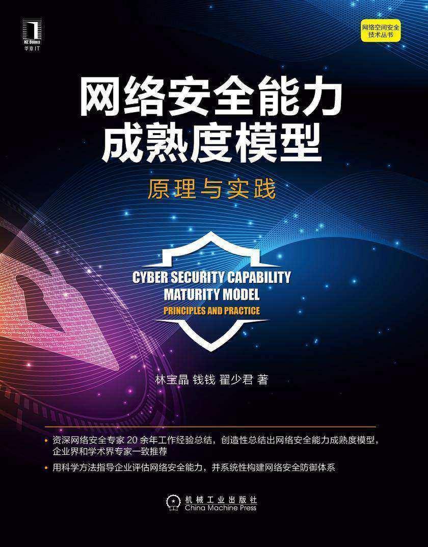 网络安全能力成熟度模型:原理与实践