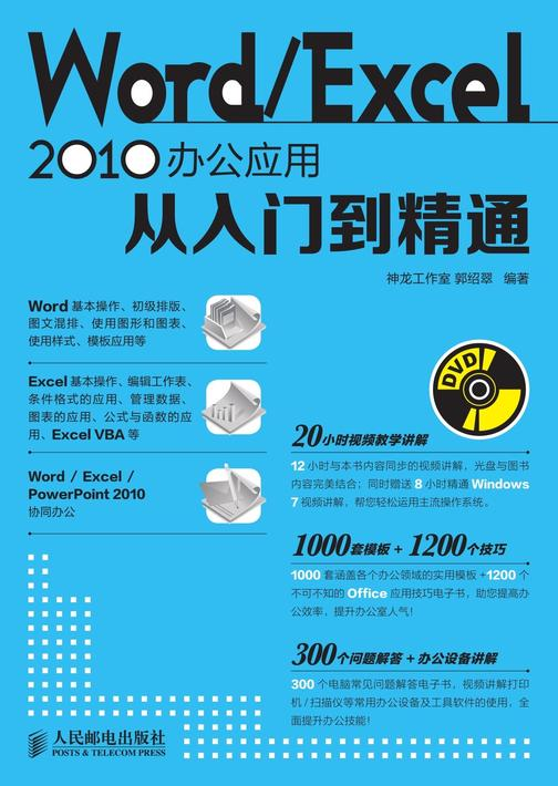 Word Excel2010办公应用从入门到精通