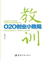教训——O2O创业小败局