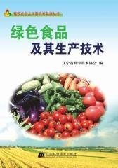 绿色食品及其生产技术