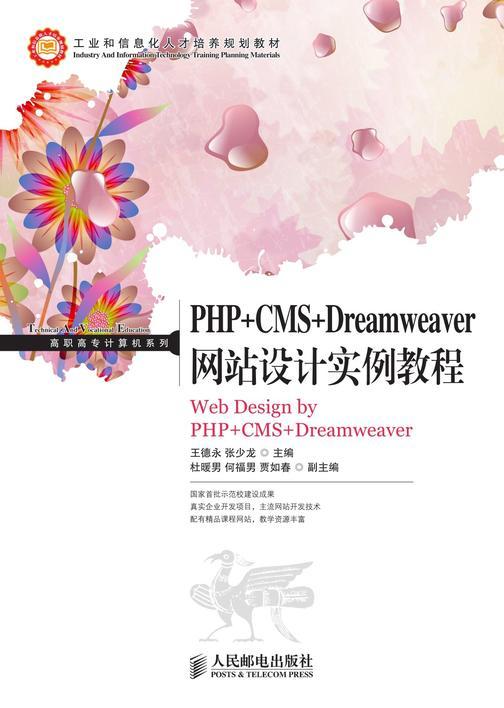 PHP+CMS+Dreamweaver网站设计实例教程
