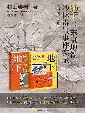 地下:东京地铁沙林毒气事件实录(套装共2册)