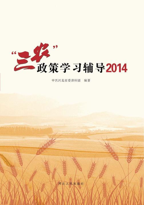 """""""三农""""政策学习辅导·2014"""