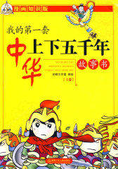 我的第一套中华上下五千年故事书(上卷)(试读本)