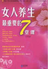 女人养生 重要的7堂课(试读本)