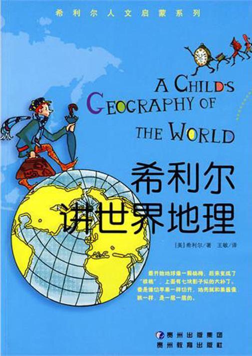 希利尔讲世界地理