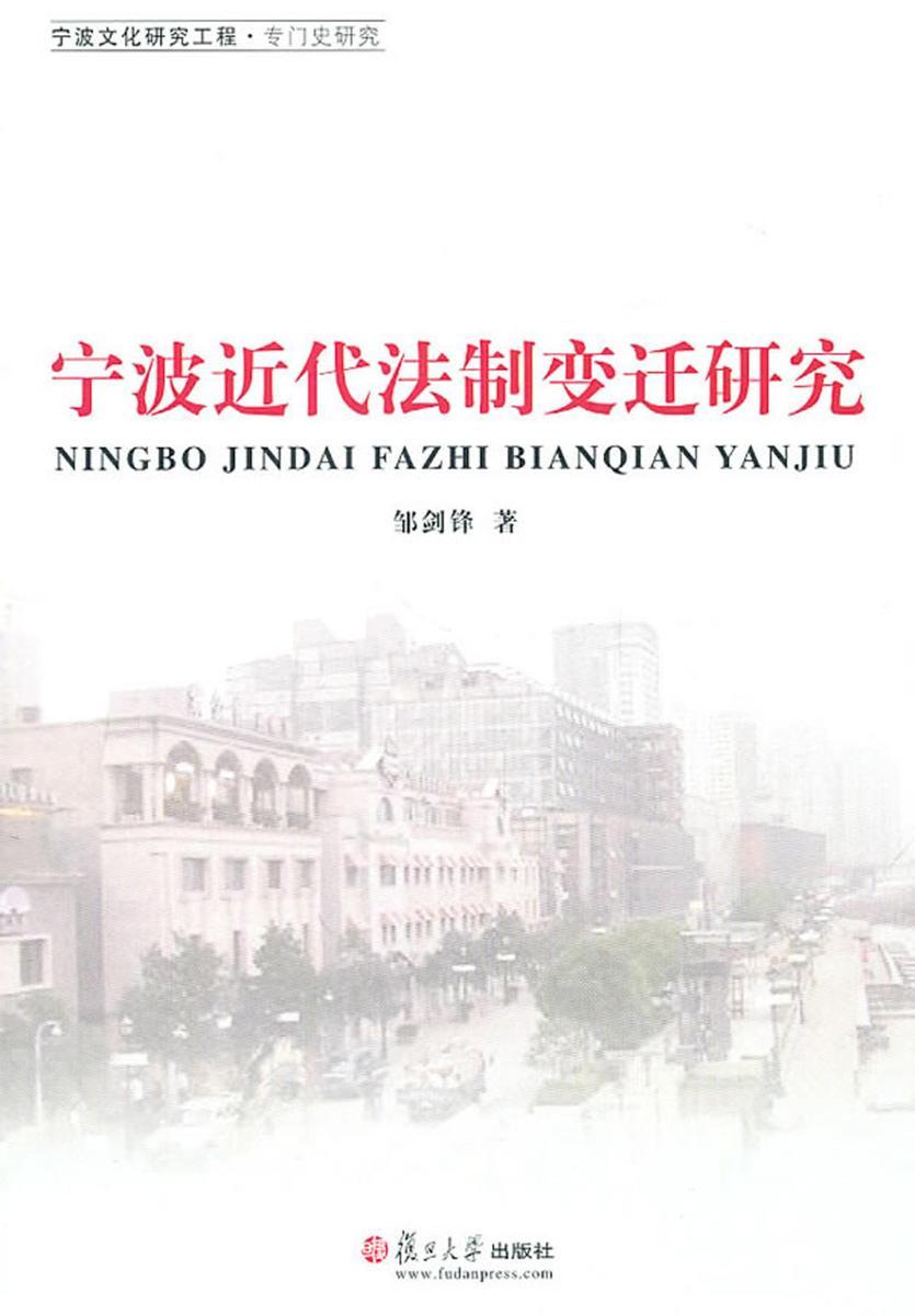 宁波近代法制变迁研究(仅适用PC阅读)