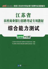 中公版2018江苏省农村商业银行招聘考试专用教材综合能力测试