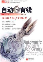 自动变有钱——给年轻人的九堂理财课(试读本)