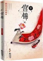 宫锦(试读本)