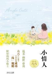 小情人儿(试读本)