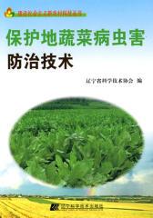 保护地蔬菜病虫害防治技术