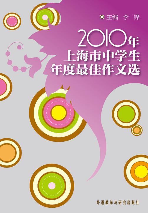 2010年上海市中学生年度  作文选