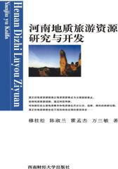 河南地质旅游资源研究与开发