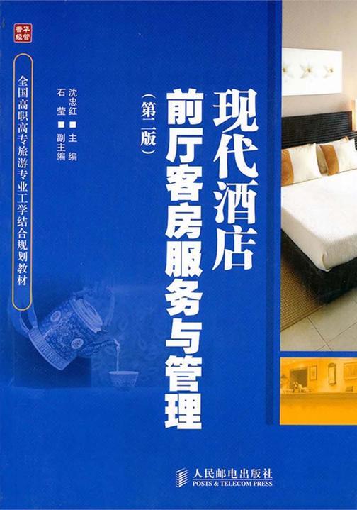 现代酒店前厅客房服务与管理(第二版)