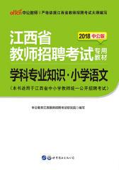 中公版2018江西省教师招聘考试专用教材学科专业知识小学语文