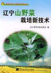 辽宁山野菜栽培新技术