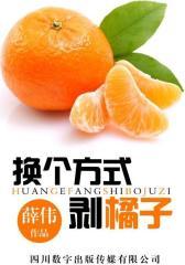 换个方式剥橘子