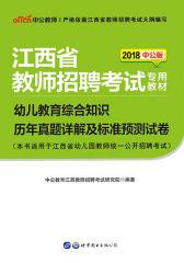 中公版2018江西省教师招聘考试专用教材幼儿教育综合知识历年真题详解及标准预测试卷