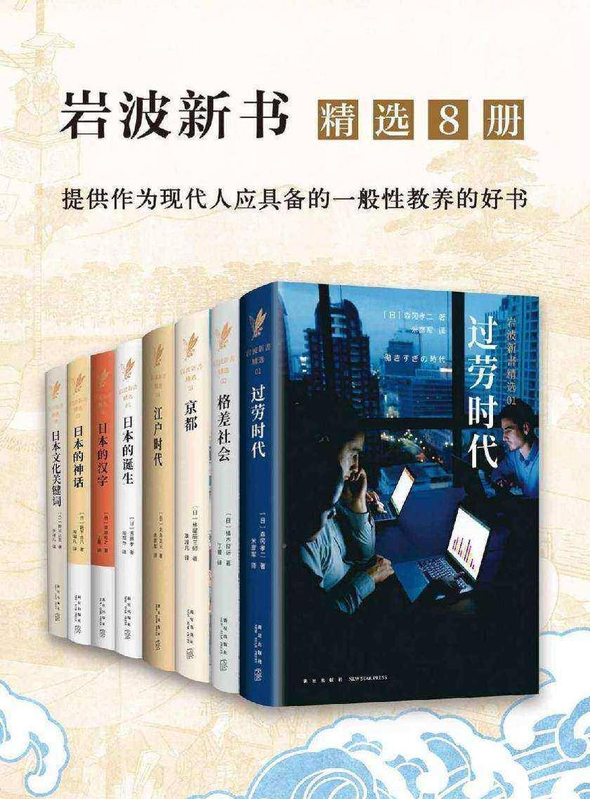 岩波:日本社会写实精选系列(精选8册,了解日本的经典之作,赋予当代社会借鉴意义。)