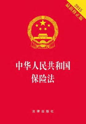 中华人民共和国保险法(2015修正版)(烫金版)