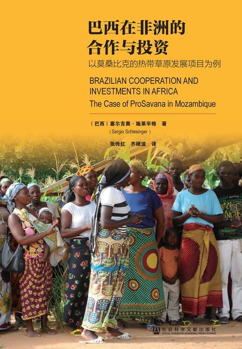 巴西在非洲的合作与投资:以莫桑比克的热带草原发展项目为例