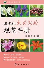黑龙江大兴安岭观花手册