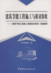 建筑节能工程施工与质量验收