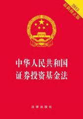 中华人民共和国证券投资基金法(2015最新修正版)(烫金版)