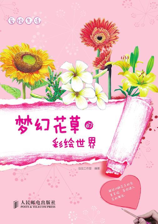 爱绘生活:梦幻花草的彩绘世界