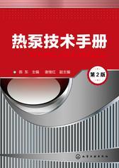 热泵技术手册