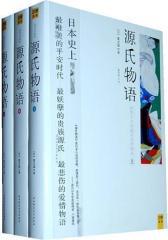 图解源氏物语:千年之恋唯美典藏版(试读本)