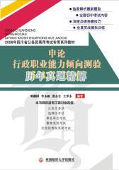 2008年四川省公务员录用考试专用系列教材:申论、行政职业能力倾向测验历年真题精解(仅适用PC阅读)