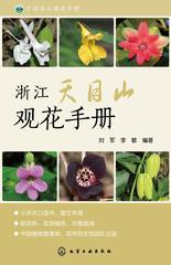 浙江天目山观花手册