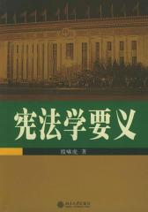 宪法学要义