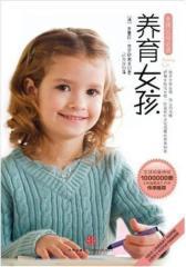 养育女孩(试读本)