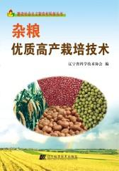 杂粮优质高产栽培技术