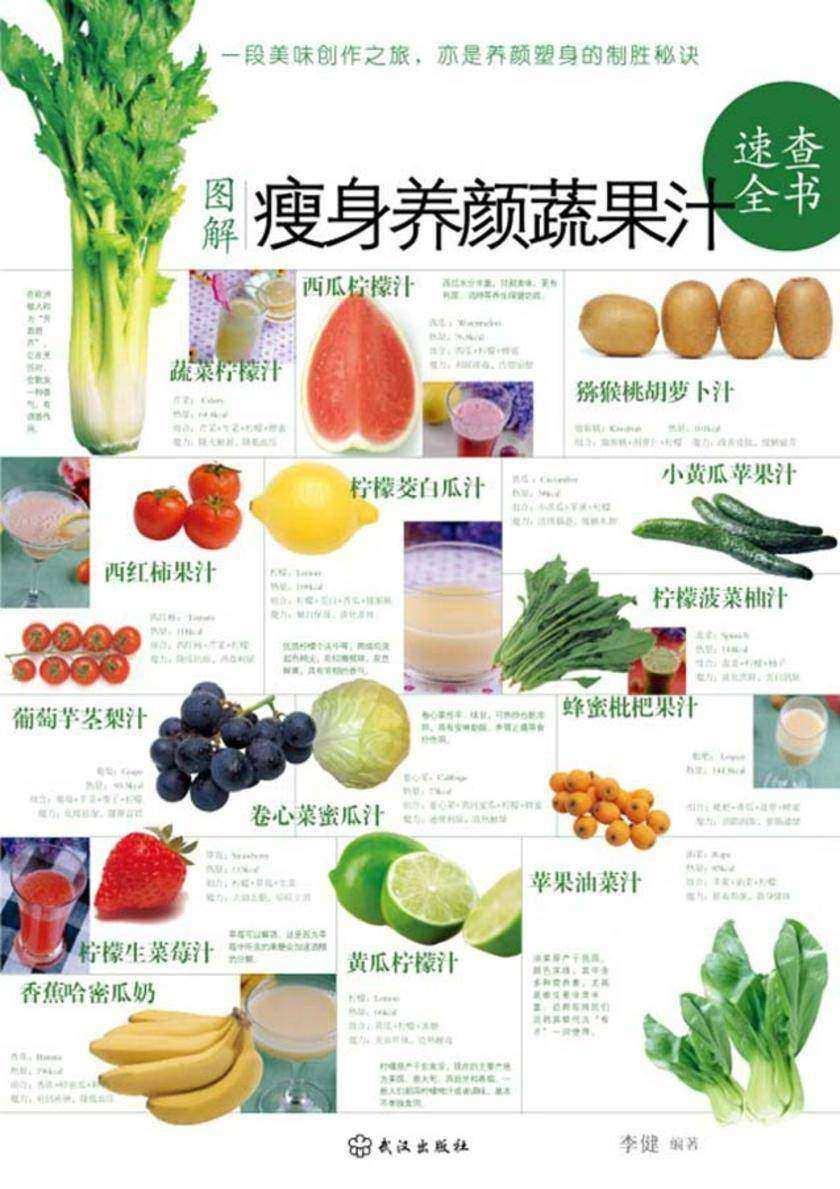 图解瘦身养颜蔬果汁速查全书(仅适用PC阅读)