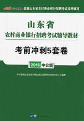 中公版2018山东省农村商业银行招聘考试辅导教材考前冲刺5套卷