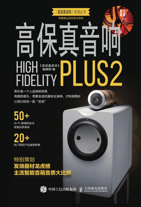 高保真音响PLUS2