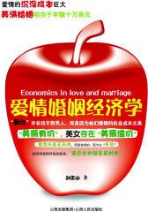 爱情婚姻经济学(仅适用PC阅读)