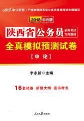 中公版2018陕西省公务员录用考试专用教材全真模拟预测试卷申论