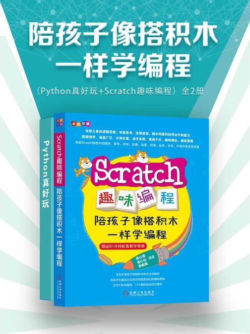 陪孩子像搭积木一样学编程(Python真好玩+Scratch趣味编程)全2册