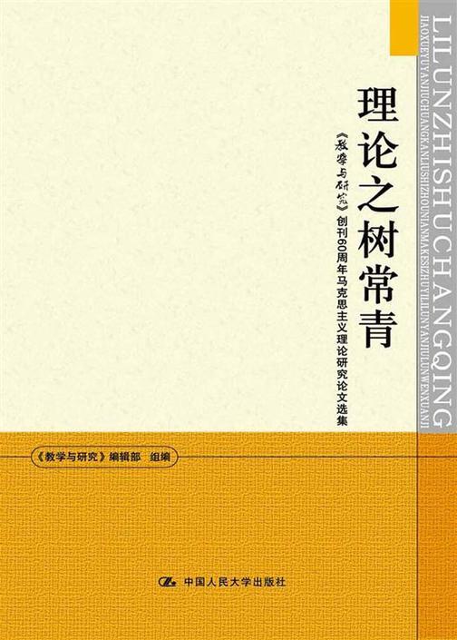 理论之树常青——《教学与研究》创刊60周年马克思主义理论研究论文选集