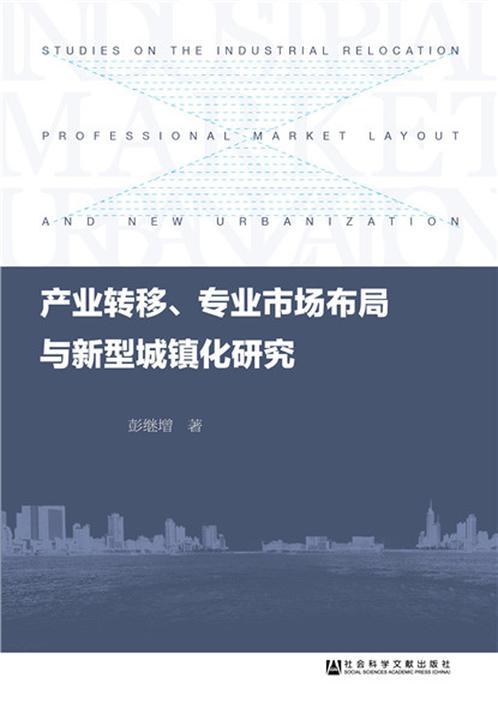 产业转移、专业市场布局与新型城镇化研究