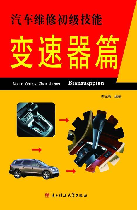 汽车维修初级技能·变速器篇(仅适用PC阅读)