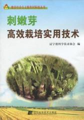 刺嫩芽高效栽培实用技术